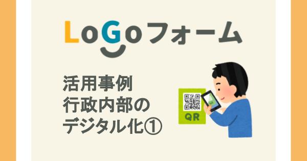 【業務システム】公用車運転記録