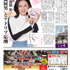 読売ファミリー10月2日号インタビューは、吉田羊さんです