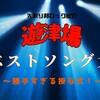 遊津場pre.月間ベストソング大賞~2018年1月度