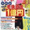 【告知】日経マネー20年1月号(11/21発売)に掲載、僕okeydonが三菱サラリーマンさん&たぱぞうさんと誌面コラボ