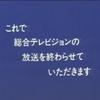 NHK、放送休止状態で地震速報!千葉県南東沖でマグニチュード 5.3の地震!