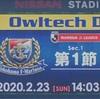 第1節 横浜F・マリノス VS ガンバ大阪