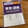 教育 総合展 EDIX 東京 イベントレポート No.4(2021年5月13日)