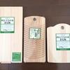 【ふるさと納税】高知県須崎市の土佐龍「スタンドまな板・カッティングボード・洗濯板」3点セット