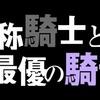 Re:ゼロから始める異世界生活 24話 ネタバレ感想 最終回どうなる!?