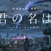 映画「君の名は。」感想!アンチ新海誠のぼくの評価が一変した!この映画サイコー!!