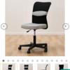 椅子(オカムラ シルフィー)を買った