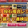 【刀剣乱舞】弓、投石兵複合レシピで 刀装10連検証!