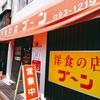 総社の老舗【洋食の店ブーン】でボリューミーなハンバーグランチを頂きました!