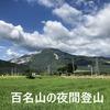 【子連れ夜間登山】日本百名山(上級)ナイトハイクで怖い経験をした話