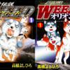 Amazon Kindle本『銀牙シリーズ』キャンペーン 65冊が各10円 (6/1まで)