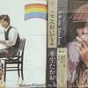 【レコード】来生たかおのアナログ盤を入手したので聴いてみた