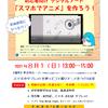 【参加募集】2021年8月1日(日)開催*自由研究にぴったり♪ 初心者向け デジタルアート「スマホでアニメ」を作ろう!