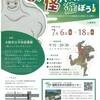大阪■7/6~18■日文研の妖怪パネルで遊ぼう!