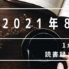 2021年8月の読書録
