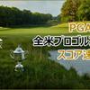 今週は 4大メジャーの一つのPGAチャンピオンシップです。。此処アメリカではぐんぐんとゴルフ熱が高まっています。。