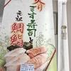 【駅弁レポ:北陸】炙ります寿司と元祖鯛鮨【寿司が崩れない工夫】