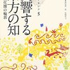 M 知のユーラシア5 交響する東方の知: 漢文文化圏の輪郭