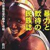 佐川徹 『暴力と歓待の民族誌―東アフリカ牧畜社会の戦争と平和』
