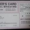 イオン(8267)オーナーズカードの株主優待返金引換証が届きました 2016.8