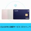 Kyash Card、本人認証サービス(3Dセキュア)に対応