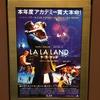 【映画】『ラ・ラ・ランド』をオシャレにお勧めしてみる