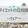 ダイエットの豆知識 ~ウェア~