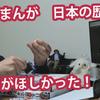 学研まんが 日本の歴史全巻セットの開封動画(画像みだれあり) in 神戸・三宮・元町 VLOG#93