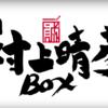 「年刊村上晴彦BOX  DVD2枚組み ギルフラット「アルビノ」1パック付き」予約受付開始!