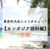 東京外大生にインタビュー!第19弾【カンボジア語科編】〈前編〉