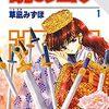 11月20日【無料漫画】暁のヨナ・兄友【kindle電子書籍】
