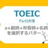 【TOEIC】Part5対策 a 副詞 形容詞 名詞タイプ