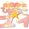 【ソード・ワールド2.0単発リプレイ】魔法少女☆ユイ 〜街を救った魔法少女〜 中編(2/4)