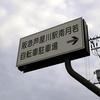 【兵庫・芦屋市】月若町の歩行者用トンネルには斜めに進むエレベーターがある。芦屋川の下をくぐる斜行エレベーター