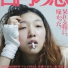【Netflix】安藤サクラに惚れてしまったから―『100円の恋』