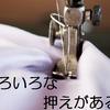JUKI SL-700EX 職業用ミシン付属アタッチメントと便利なアタッチメントについて