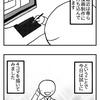 【漫画制作】4コマ漫画を描いてみました