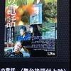 「風の電話」映画
