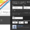 (前編) うっかりGoogle+を使い始めるとGMailで本名をバラまきかねない