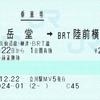 気仙沼線BRTに関する乗車券