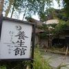 養生館はるのひかり*神奈川県箱根湯本温泉