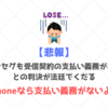 どんだけ金を巻き上げたいの?ワンセグ付き携帯やカーナビも「NHK受信料」を払う義務あり!に1mmも賛同できない