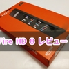 第6世代Fire HD 8タブレット(2016)の簡易レビューと最初にした設定 まとめ