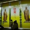 快慶作の仏像を堪能 奈良国立博物館