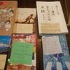 【読書会】彩ふ読書会12月&忘年会参加レポート