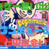 """【音ゲー思い出話】昔ハマっていた音ゲー""""ポップンミュージック"""""""