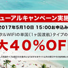 JAL ABCが海外Wi-Fiレンタル最大40%割引のキャンペーン(Webサイトリニューアル記念)