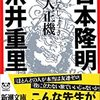 「巧言葉令色少なし仁」は逆さまである~『悪人正機 』糸井重里氏×吉本隆明氏(2004)