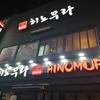 大人気チェーン店‼‼日本風居酒屋!!!火の村🔥