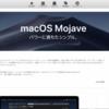 macOS Mojaveにアップデートしてみて、アプリの対応をチェックしてショックを受けた話。